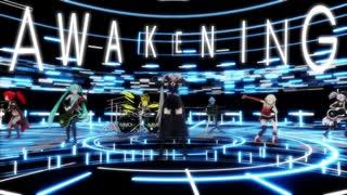 【MMD杯ZERO2予告動画】AWAKENING【オリジナル曲】