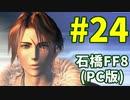 石橋を叩いてFF8(PC版)を初見プレイ part24