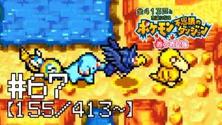 【実況】全413匹と友達になるポケモン不思議のダンジョン(赤) #67【155/413~】