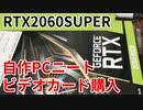 【自作PCニート】ついにRTX2060SUPER買ってしまう!!【5万6千円】