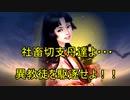 信長の野望PK 一条兼定の野望 第11話 さあ社畜切支丹達よ!!異教徒を駆逐せよ!!