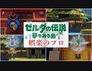 #2【実況】ゼルダの伝説 夢をみる島(2019)