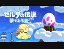 【ゼルダの伝説】夢みがちなこっぺぱんが夢をみる島 実況  #1
