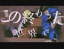 【無気力に】トラフィック・ジャム / 煮ル果実(Cover)歌ってみた ver.ゆぅゆくん♂