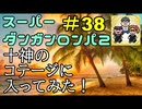 スーパーダンガンロンパ2音読実況#38~声、全員身内。~