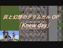 【マイクラ】灰と幻想のグリムガル「Knew day」 演奏してみた