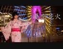 【あ→りん】夏恋花火【踊ってみた】