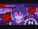 【二人実況】つぎなるじけんぼ part4【アルネの事件簿 Case2】