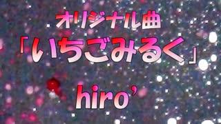 【本音】狂気! 「いちごみるく」 【オリジナルMV】
