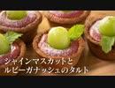 シャインマスカットとルビー生チョコタルト【お菓子作り】ASMR
