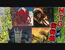 【灯争大戦限定構築戦】20年振り2人の戯れpart25【マジックザギャザリング】
