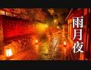 雨夜の物語【癒しBGM】美しく悲しい、ノスタルジックな音楽