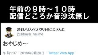 重要会議をドタキャンして言い訳する渋谷ハジメ