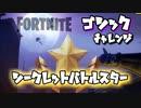 【フォートナイト】シーズンXゴシックチャレンジシークレットバトルスター