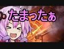 【MHWI】モンスターハンターワールドGガバボーン その3トビカガチ亜種【結月ゆかり】