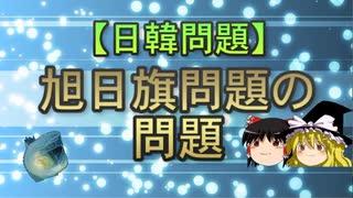 【日韓問題】旭日旗問題の問題
