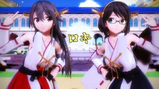 【MMD艦これ】榛名さんと霧島さんで「ロキ」