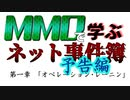 【MMD杯ZERO2予告動画】MMDで学ぶネット事件簿第一章「オペレーション・レーニン」