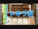 【漫画家の聖地】トキワ荘の跡地を見てきたぞ!【ぱんださんぽ】