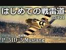 【ゆっくり実況】はじめての戦雷道 part21 (P-51D-5 Mustang)【WarThunder】