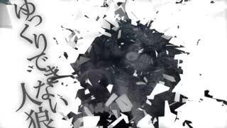 【ゆっくり実況】ゆっくりできない人狼 1、2日目【12人/人狼視点】