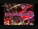 【東方ニコカラ】打出の小槌の残滓【豚乙女】