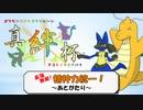 【ポケモンUSM】最強無敵!精神力!真絆杯編【あとがたり】