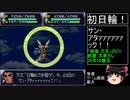 第4次スーパーロボット大戦(SFC)最短ターンクリア【ゆっくり実況】第21話