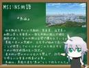 【MUGEN】 MUGEN STORIES INFINITY:NEXT STAGE!! 第138話