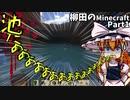 【ゆっくり実況】池が怖い、川が怖い、暗闇が怖い 柳田のMinecraft Part1【Minecraft】