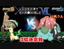 【ポケモンUSM】リーフィアと共にLEGEND CHRONICLE Ⅶ決勝Tを勝ち上がりたい【VS航さん】
