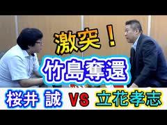 2019.9.17 桜井誠(日本第一党)&立花孝志(NHKから国民を守る党) 党首対談