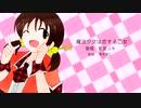 【歌愛ユキ】魔法少女は恋する乙女【オリジナル曲】