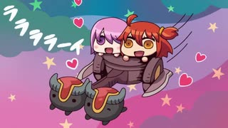 【MAD】リヨぐだ子のカカカタ☆カタオモイ-C【マンガで分かる!FGO】