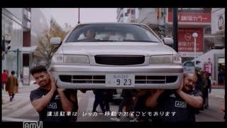 【オールブラックス出演】How NOT to Drive in Japan
