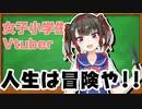 【放送事故】初投稿で中身が男だとバレた女子小学生Vtuber【えづきこわね】