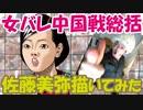 【女バレ】中国戦総括-佐藤美弥さん描いてみた♪-W杯2019女子バレーボールワールドカップ【絵しゃべりアフロ】
