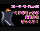 【マリオメーカー2】Part12 くつくつ大作戦【ストーリーモード】