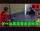 【限定】ゲーム実況者卓球バトルという名の茶番