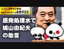 原発処理水での鳩山由紀夫の小泉大臣への中身のない助言