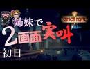 【2画面実況】廃墟ホテルで車修理!姉妹で脱出【Crimson Hotel】#1