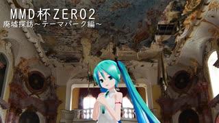 【MMD杯ZERO2予告動画】廃墟探訪~テーマパーク編2~
