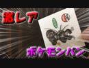 【激レア】帰ってきてしまったポケモンパンシリーズ #3  #のし侍