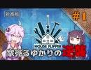 【House Flipper】家売るゆかりの逆襲#1【VOICEROID実況】