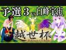 GSダブル実況者大会†越世杯†に挑む男[予選3]【ポケモンUSUM】