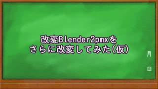 【MMD杯ZERO2予告動画】改変Blender2Pmxをさらに改変してみた(仮)
