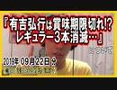 『有吉弘行は賞味期限切れなのか?一気にレギュラー3本消滅』についてetc【日記的動画(2019年09月22日分)】[ 175/365 ]