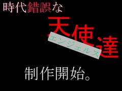 【MMD杯ZERO2】MMDドラマ「時代錯誤な天使達(エンジェルス)」 特報【MMD杯ZERO2予告】