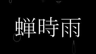 【初音ミク】蝉時雨【8/11】