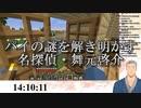 【Minecraft】パイの謎を解き明かす名探偵・舞元啓介【にじさんじ】